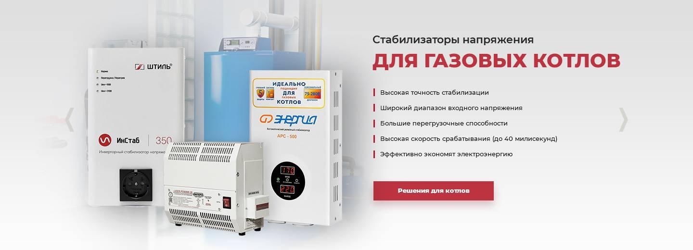 Выбираем стабилизатор напряжения для газового котла - виды и модели