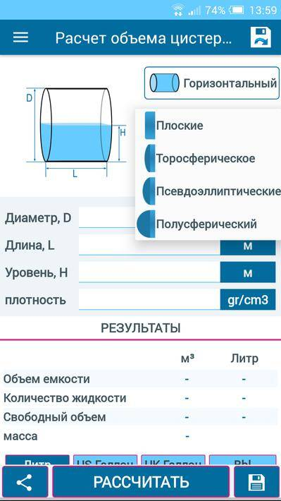 Расчет объема воды в трубе по формуле готовая таблица