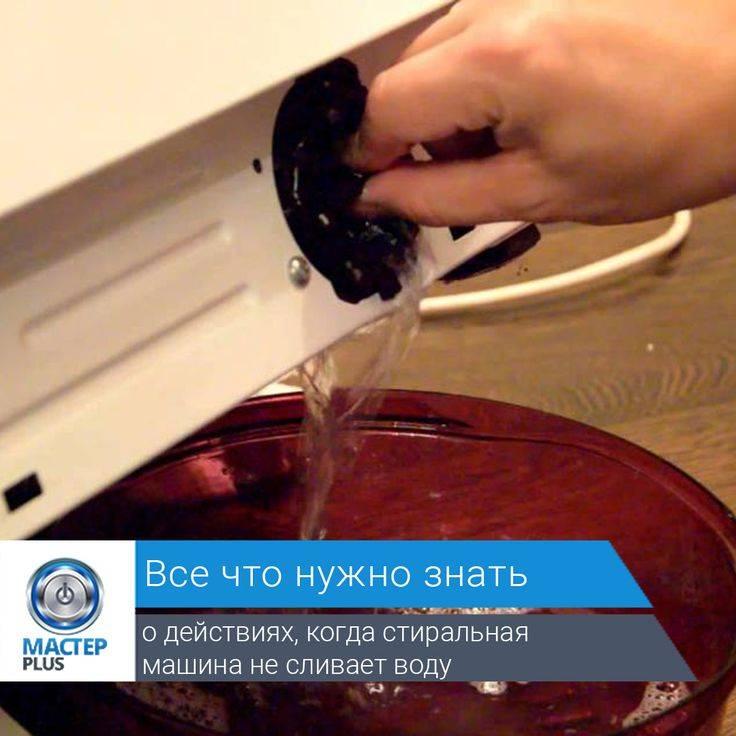 Почему стиральная машина набирает воду, но не стирает: основные причины поломки
