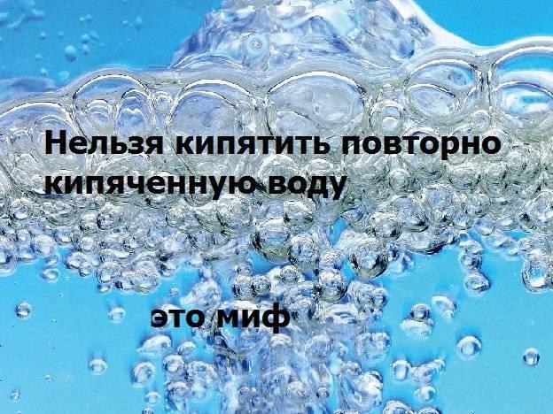 Что происходит с водой при повторном кипячении
