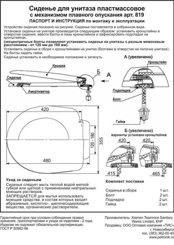 Замена сиденья для унитаза: подбор, правила установки и уход