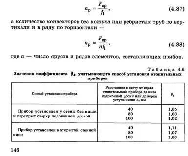 Алюминиевые радиаторы отопления: расчет количества секций, как рассчитать мощность батарей по площади для частного дома