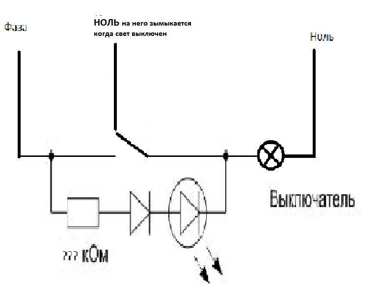 Схема подключения выключателя с подсветкой - tokzamer.ru