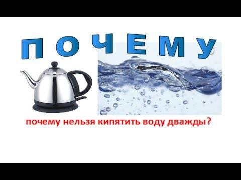 Почему нельзя кипятить воду 2 раза, почему не кипетят повторно несколько раз