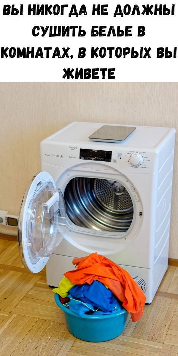 Почему нельзя сушить бельё в квартире и чем это грозит