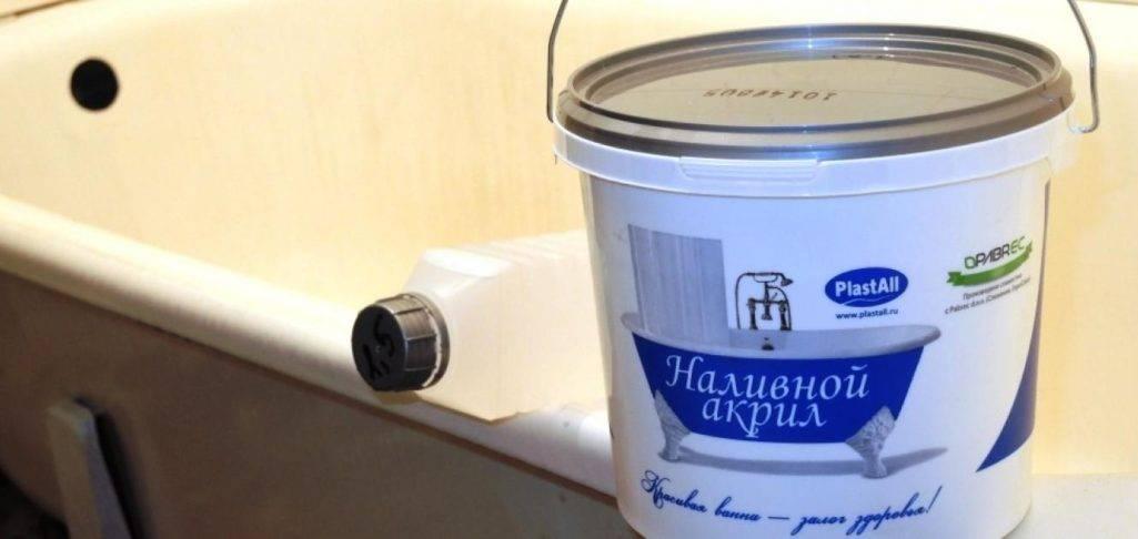 Как создать жидкий акрил для поверхности ванн своими руками: выбор состава, этапы работ, советы