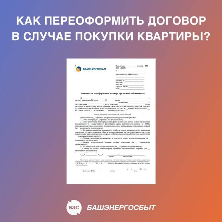 Переоформление договора о поставке газа. правила переоформления лицевого счета при смене собственника