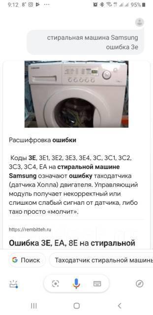 Коды ошибок стиральной машины самсунг: sd, sud и 5d