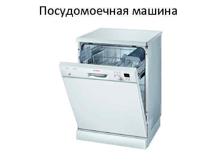 Нужна ли посудомоечная машина? все аргументы «за и против»