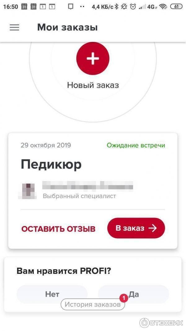 Как плиточнику зарабатывать на profi.ru