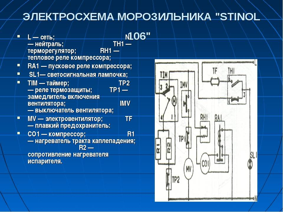 Электрическая схема холодильной установки