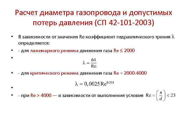 Гидравлический расчет газопровода: методы вычислений + пример расчета | отделка в доме