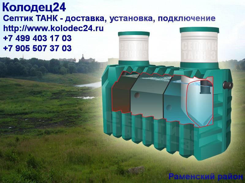 Правила самостоятельной установки септика танк