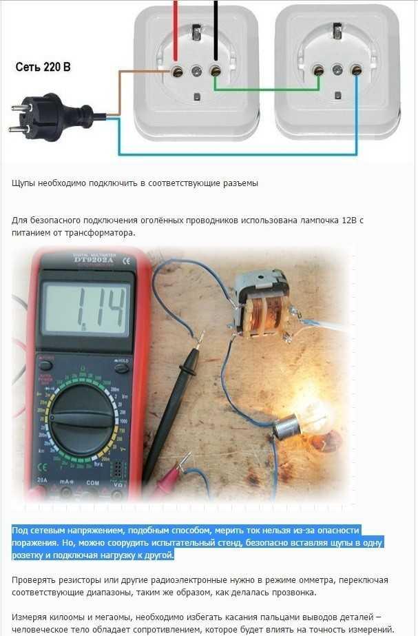 Как измерить напряжение в розетке мультиметром и другими способами?