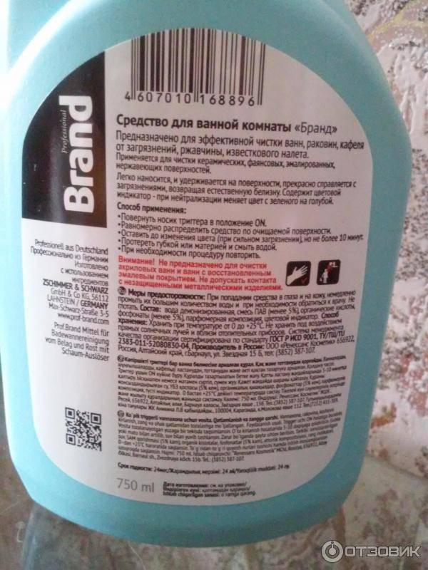 Топ-8 лучших средств для очистки ванн по отзывам покупателей – рейтинг zuzako