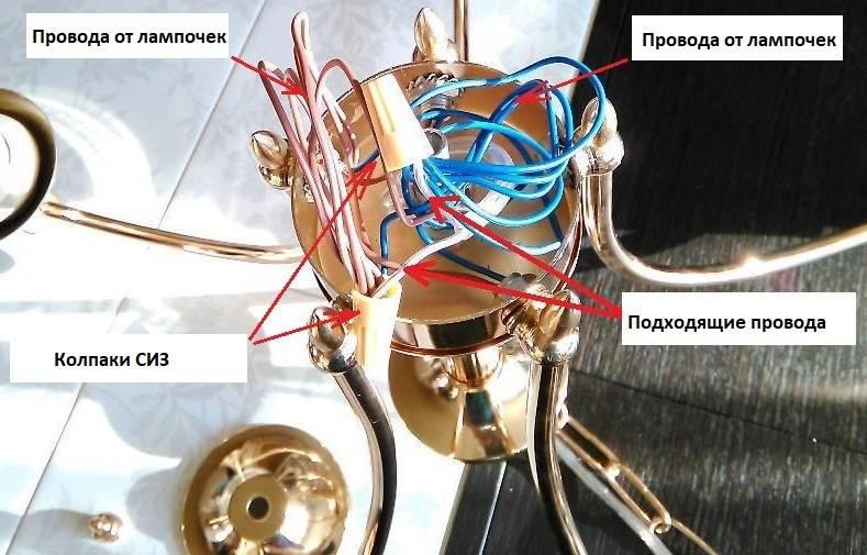 Как подключить люстру к выключателю - установка люстры