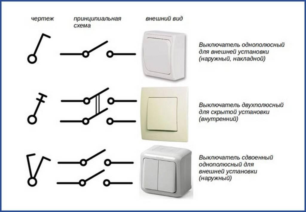 Схема перекидного выключателя – советы электрика