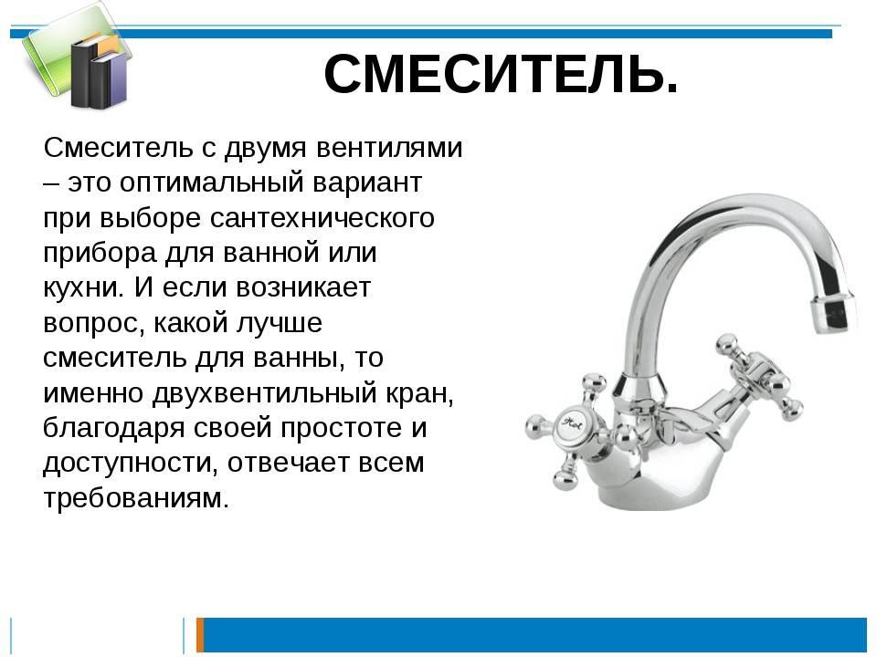 Смеситель для ванны с душем: устройство, из чего состоит конструкция для ванной, и как она устроена, схема строения разных изделий