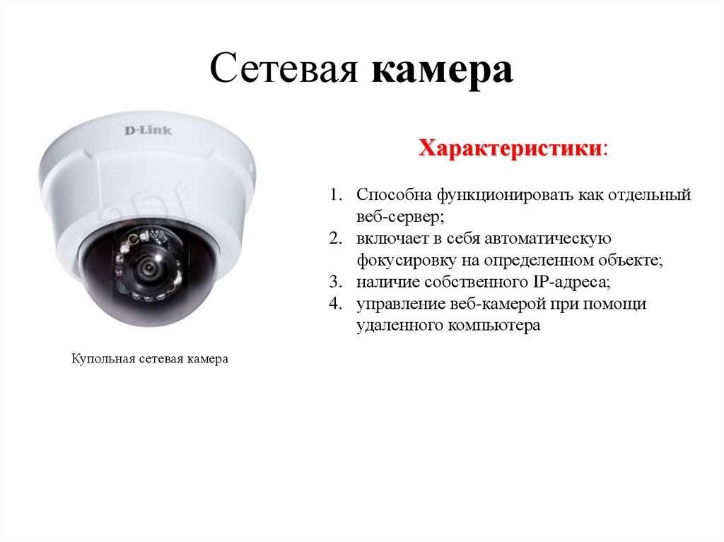 Наружное и внутреннее видеонаблюдение: готовые комплекты для самостоятельной установки