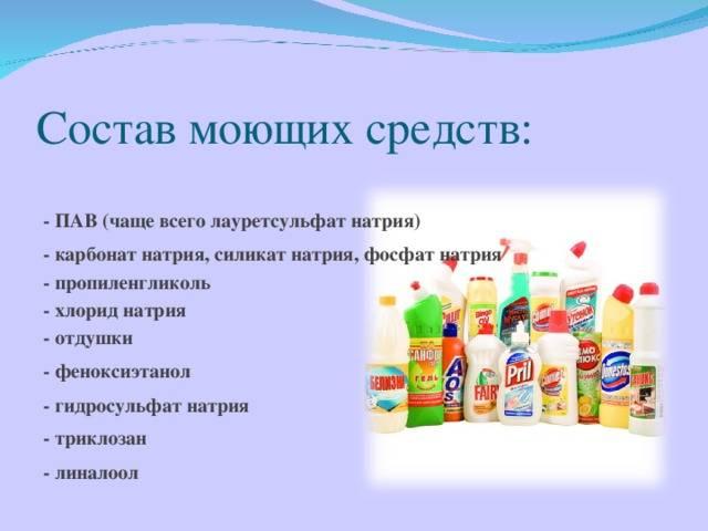 § 27.1. моющие и чистящие средства / химия 11 класс