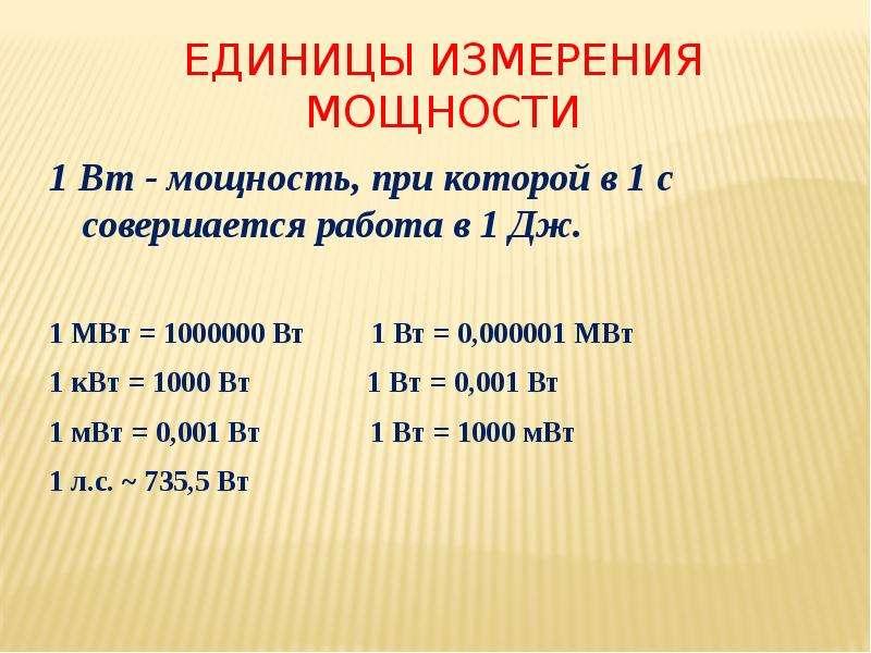 Единицы измерения мощности. конвертер величин.