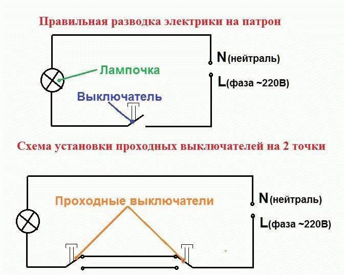 Подключение проходного выключателя как обычного, как сделать проходной выключатель из обычного