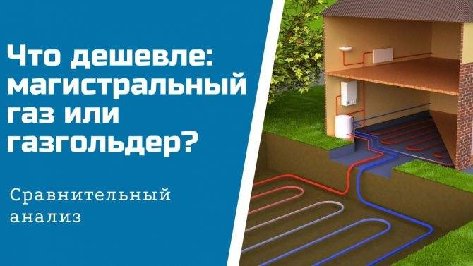 Газгольдер или электричество: что выгоднее и дороже в квартире или частном доме