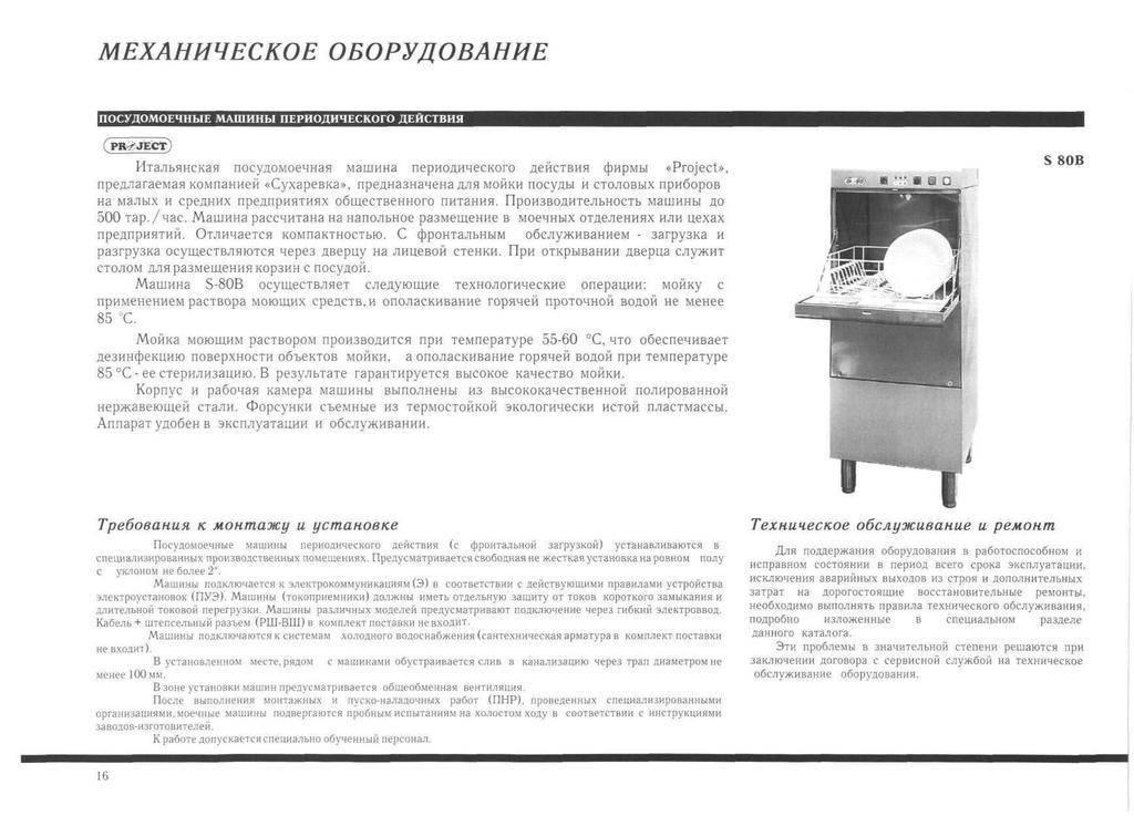 Как пользоваться посудомоечной машиной. как пользоваться посудомоечной машиной: правила эксплуатации и ухода за посудомойкой