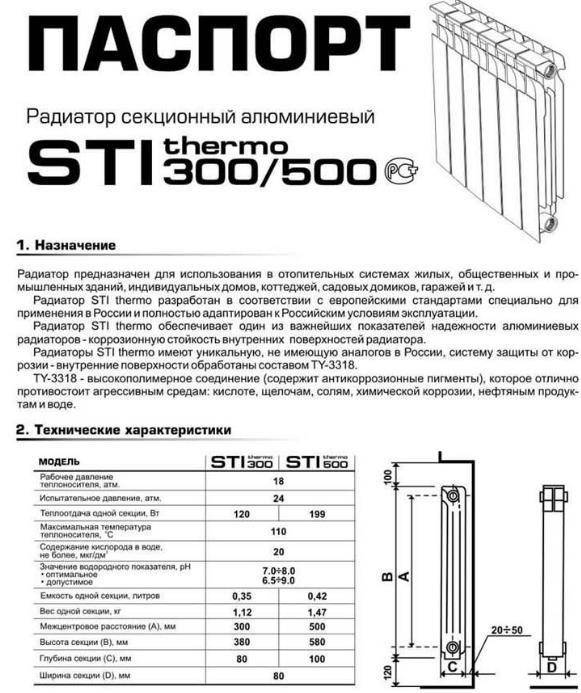 Алюминиевые батареи отопления в частном доме или квартире
