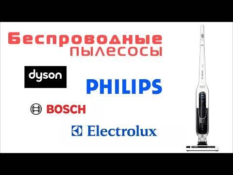 Беспроводные пылесосы Bosch: рейтинг лучших моделей + советы по выбору