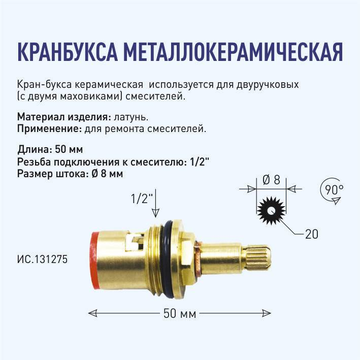 Кран-букса для смесителя: фото, виды и марки, размеры, устройство