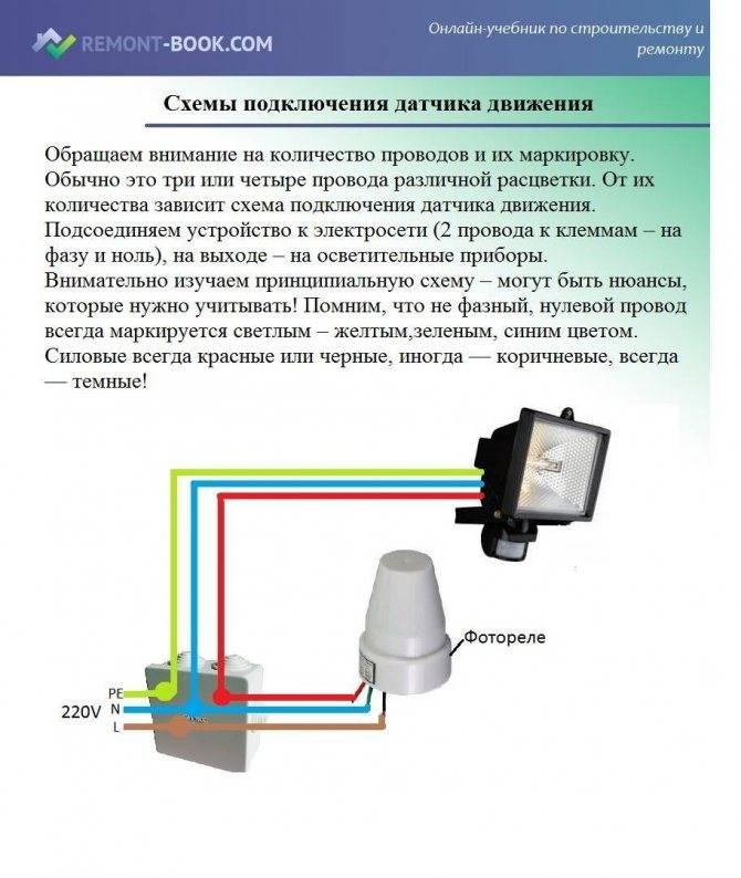 Топ-5 уличных датчиков освещенности для включения света: лучшие модели + нюансы выбора и подключения