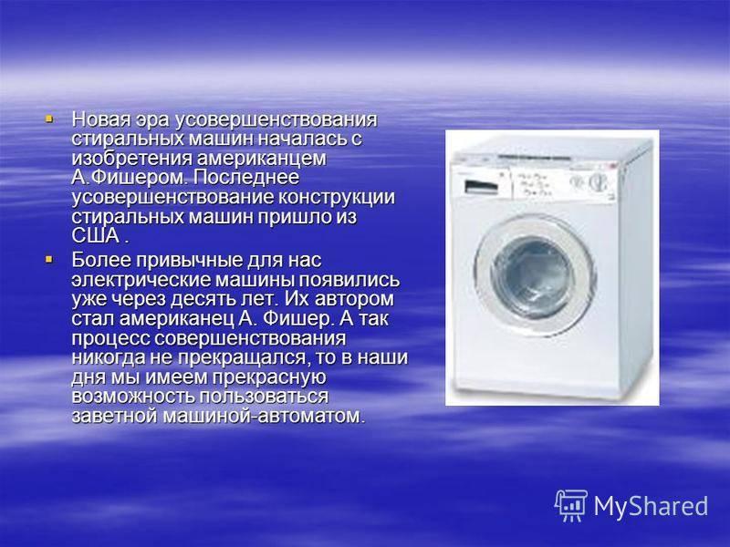 Интересные факты о стиральных машинах 2020