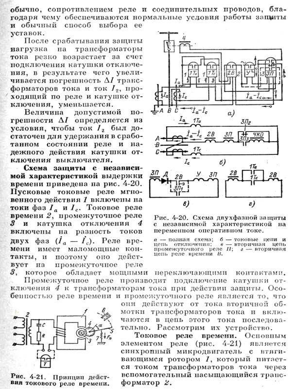 Схема подключения реле времени: к магнитному пускателю, пошаговая инструкция