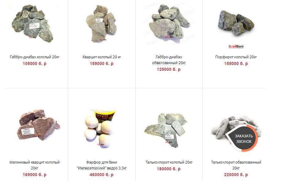 Камни для бани: какие лучше приобрести для своей бани, каким образом их правильно сложить