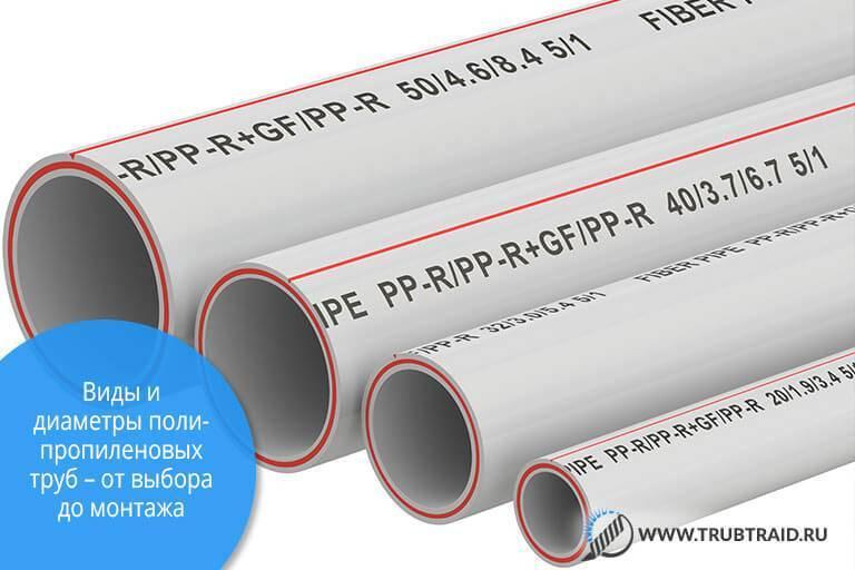 Полипропиленовые трубы для отопления: виды, диаметр, маркировка