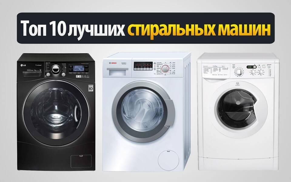 Какие немецкие стиральные машины лучше: сравнительный обзор популярных производителей