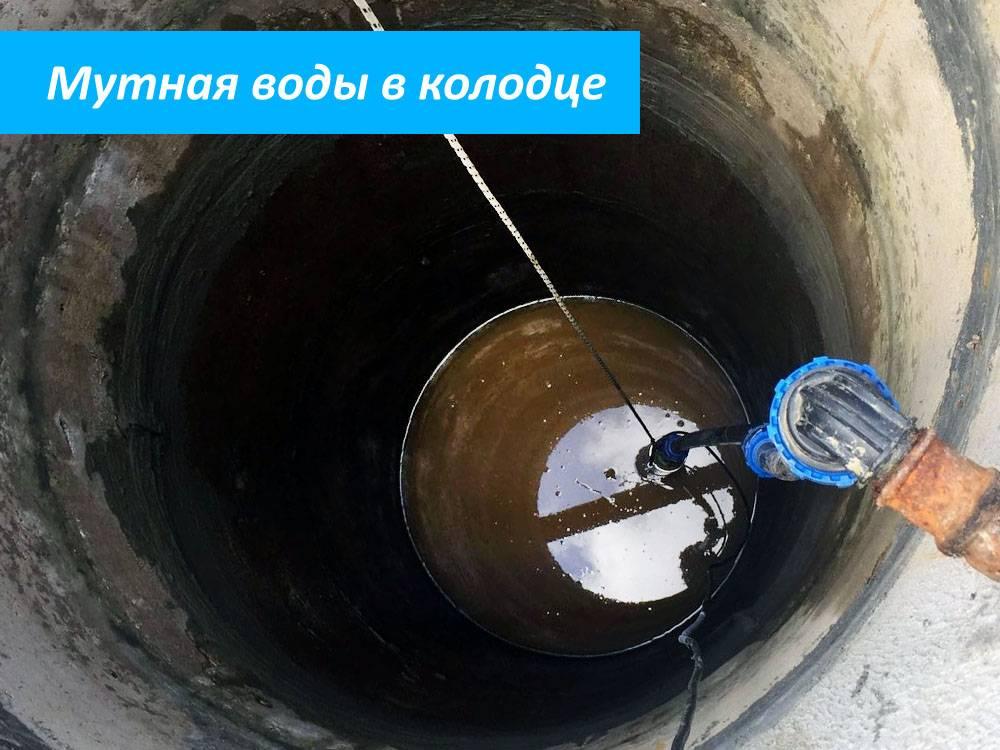Почему в колодце помутнела вода - причины и решения