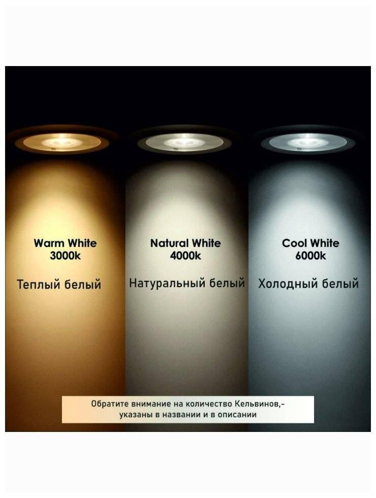 Какую температуру свечения (цвета) выбрать.