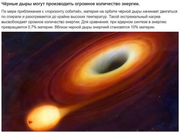 Что произойдет, если рядом с землей появится черная дыра?