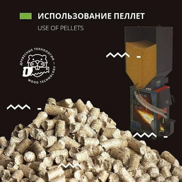 Производство древесных топливных гранул пеллет
