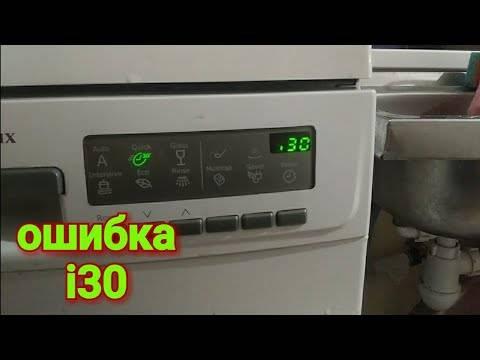 Ремонтируем посудомоечную машину electrolux, коды ошибок