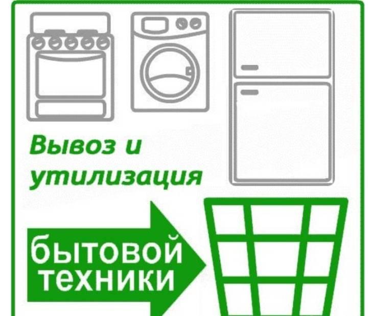 Утилизация старого холодильника и другие приспособления из отжившего устройства