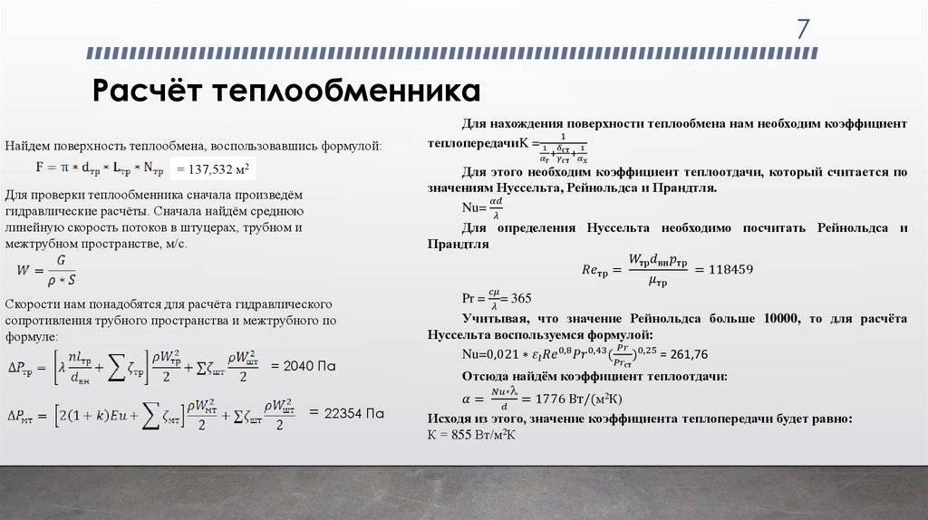 Гидравлический расчет трубопровода. гидравлическое сопротивление труб