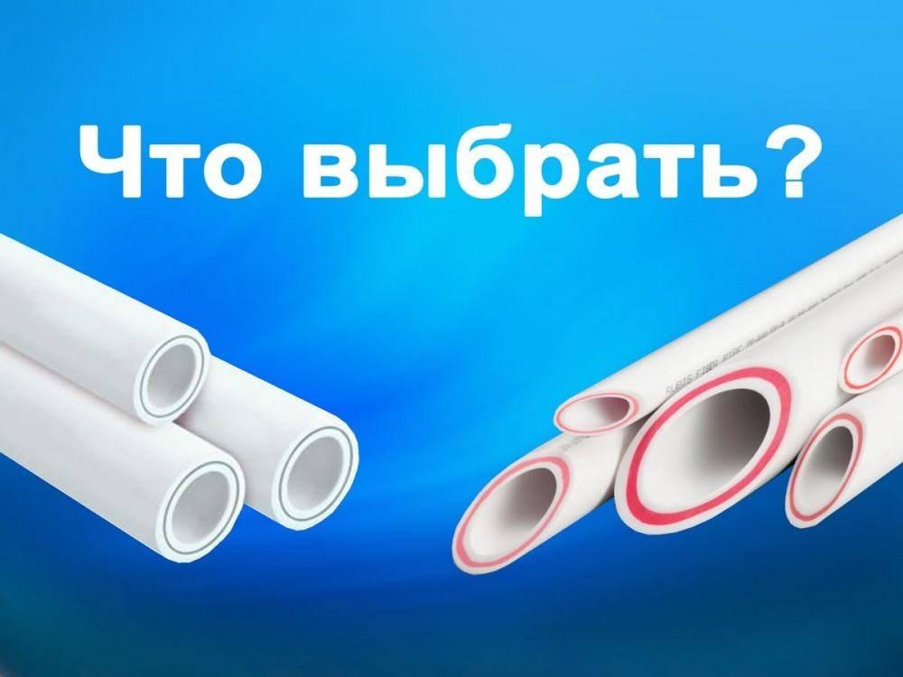 Лучшие полипропиленовые трубы