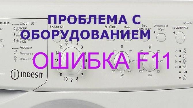Что означают коды ошибок стиральных машин lg без дисплея