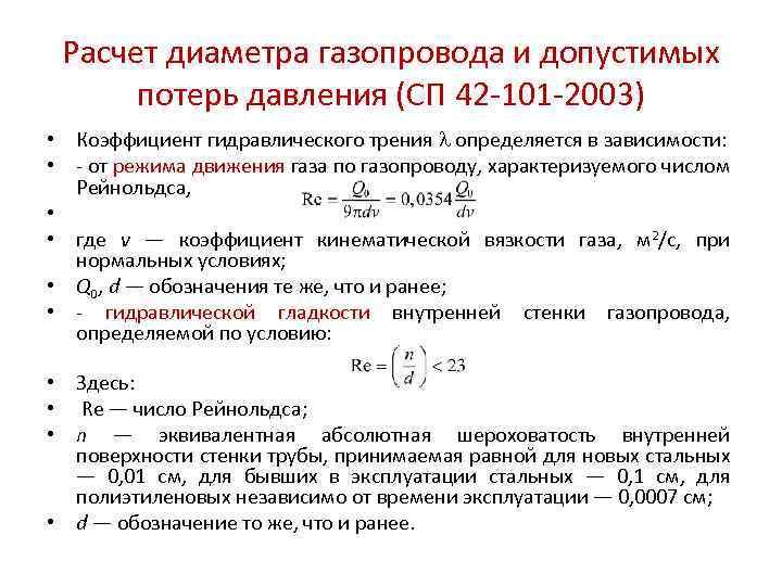 Гидравлический расчет газоснабжения. курсовая работа (т). строительство. 2014-01-06