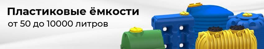 Советы по выбору пластиковой емкости большого объема