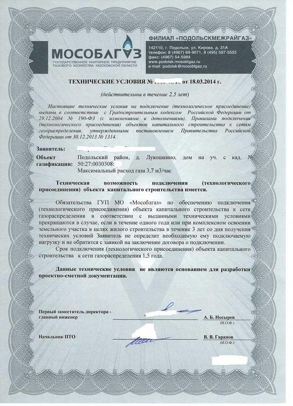 Какие документы нужны для подключения газа: форма 20 газоснабжения и другие документы для заключения договора на поставку