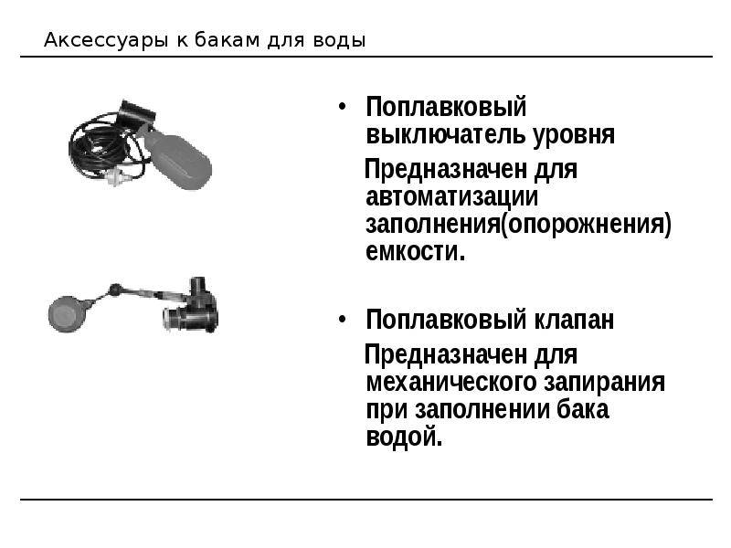 Поплавковый выключатель уровня воды / статьи и обзоры / элек.ру